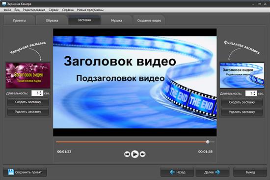 Программы для снятия видео с экрана ноутбука